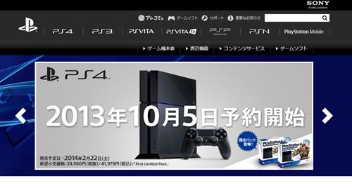 PS4の予約は明日(10/5)から解禁!お見逃しなく!
