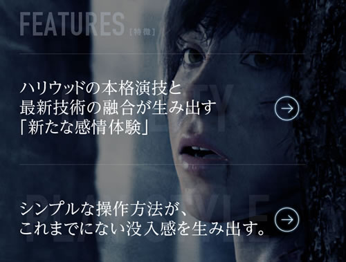 [PS3]「BEYOND: Two Souls」体験版が10月10日に配信開始!