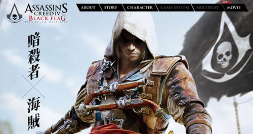 [PS4/PS3]「アサシンクリード4 ブラックフラッグ」海外ローンチトレイラーが公開!