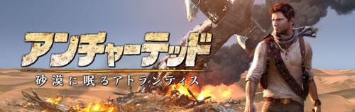 [PS4]「アンチャーテッド」日本語字幕版ティザームービーが公開!