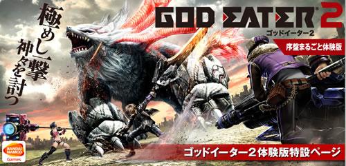 [PSP/VITA]「ゴッドイーター2」体験版が11月21日より配信スタート!