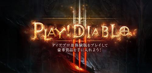 [PS3]「ディアブロ3」体験版配信がスタート。松坂牛1年分などが当たる企画も