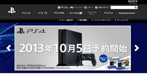 「PS4 First Limited Pack」アマゾンで在庫復活中!再び予約可能に