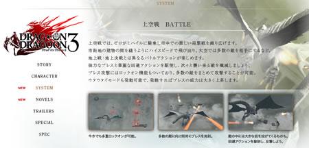 [PS3]「ドラッグオンドラグーン3」公式サイトにてシステム等が更新