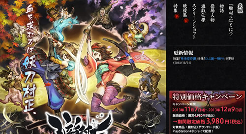 [VITA]「朧村正」DLC第1弾が11月7日より配信スタート!PVも公開