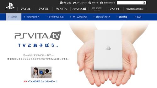 「PS Vita TV」特徴を紹介する映像が公開!