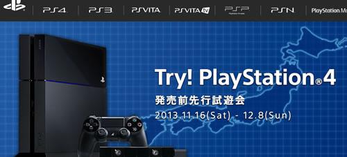 「プレイステーション4」試遊会が11月16日より全国6箇所でスタート!