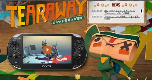 [VITA]「Tearaway 〜はがれた世界の大冒険〜」ローンチトレイラー