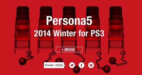 [PS3]「ペルソナ5」2014年冬に発売が決定!