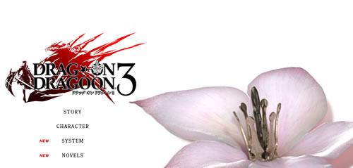 [PS3]「ドラッグオンドラグーン3」公式サイトにてノベルとシステムが更新