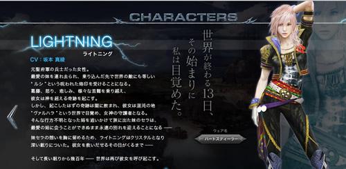 [PS3]「ライトニングリターンズFF13」ドキュメント映像第2弾が公開!