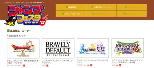 「スクエニ」ジャンプフェスタ2014の出展タイトルを発表!
