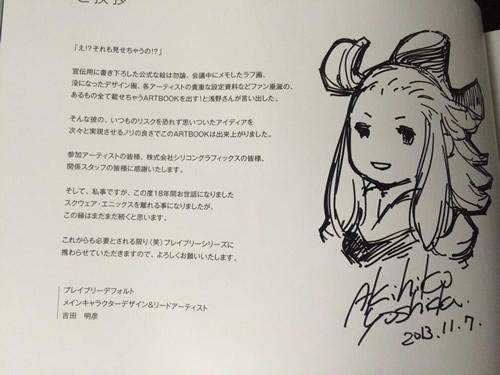 デザイナー「吉田明彦」さんがスクエニを退社