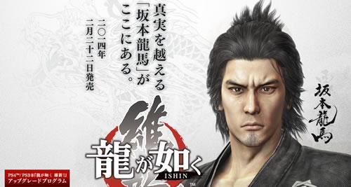 [PS4/PS3]「龍が如く 維新!」インタビュー動画「大東駿介」さん篇が公開!