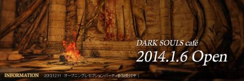 「DARK SOULS II」とコラボったカフェ「DARK SOULS Cafe」が西麻布に登場