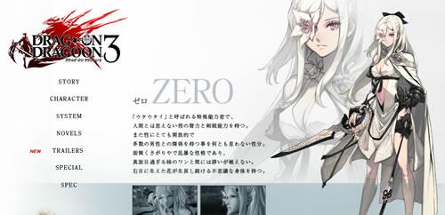 PS3「ドラッグオンドラグーン3」最新PVなど多数情報が公開!