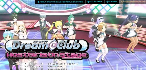 [PS4]「ドリームクラブ ホストガール オンステージ」公式サイトオープン!