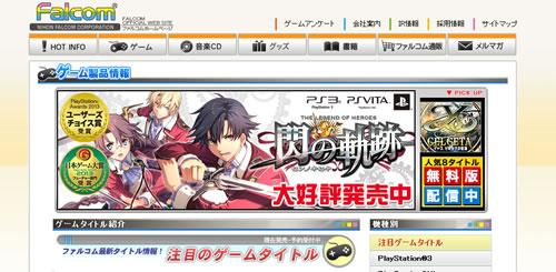 日本ファルコムがPS4向けプロジェクトを始動