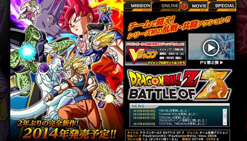 [PS3]「ドラゴンボールZ Battle of Z」2014年1月23日発売決定!